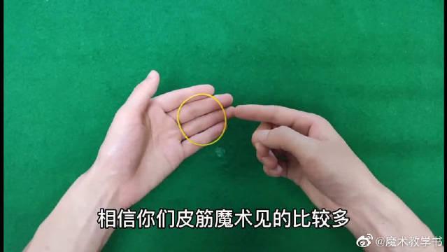 专业橡皮筋手法魔术,详细教学,快来学习!