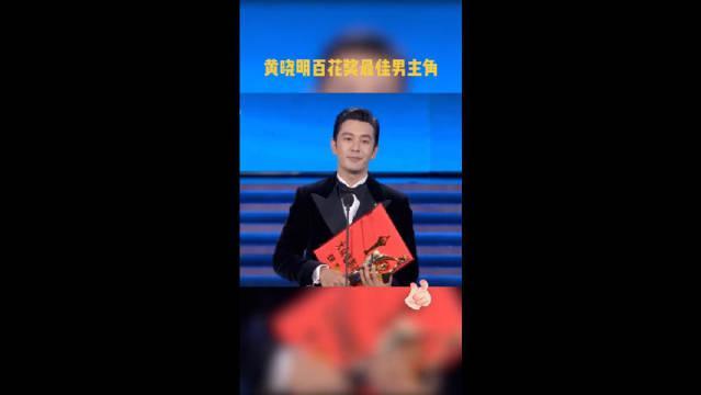 黄晓明凭借《救火英雄》获得百花奖最佳男主角!