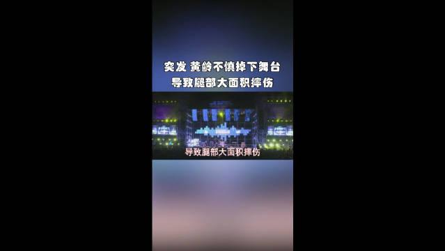 黄龄演唱过程中不慎掉下舞台,导致腿部摔伤,太危险了!