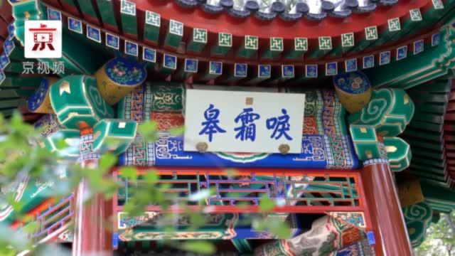 鹦集崖、霞标蹬、唳霜皋……香山新建的亭子名字太美了!