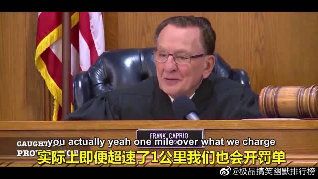 缓刑20年,网红法官爷爷对90岁超速老人的暖心审判