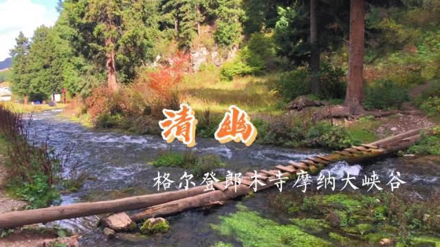 摩纳大峡谷位于四川格尔登郎木寺旁……