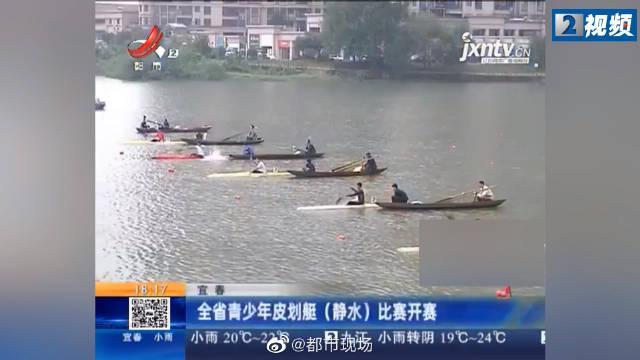 江西全省青少年皮划艇(静水)比赛开赛