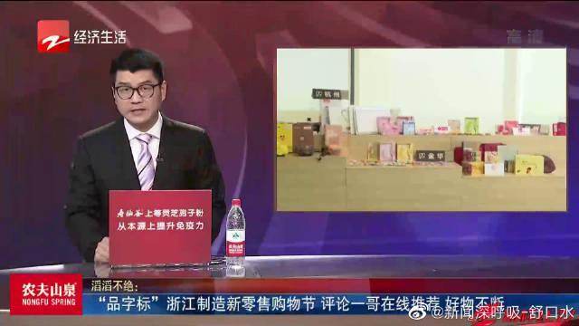"""""""品字标""""浙江制造新零售购物节 评论一哥在线推荐 好物不断"""