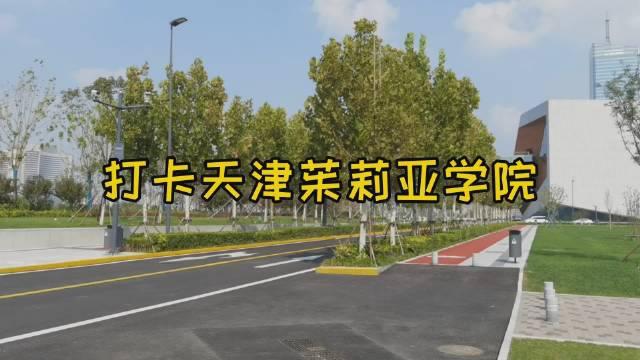 第二站:天津茱莉亚音乐学院 占地总面积45……