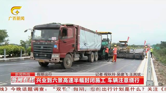 广西兴业到六景高速半幅封闭施工 车辆注意绕行