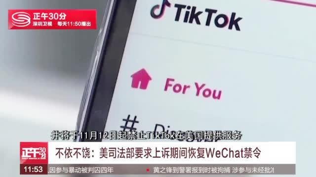 美司法部反对延缓TikTok禁令 法院27日举行听证会