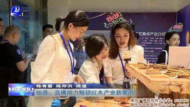 莆田仙游:直播助力解锁红木产业新赛道