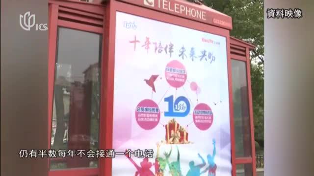 20200927《中日新视界》:百年新风景  公用电话亭变身记