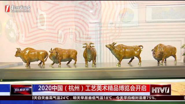 2020中国(杭州)工艺美术精品博览会开启