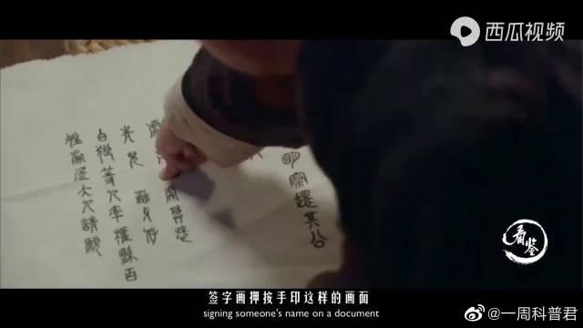 古代没有指纹识别器,那为何还要签字盖手印?难道还有更高的技术