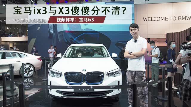 华晨宝马首款纯电动SUV - 宝马iX3的预售价为47-51万元……