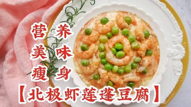 北极虾莲蓬豆腐