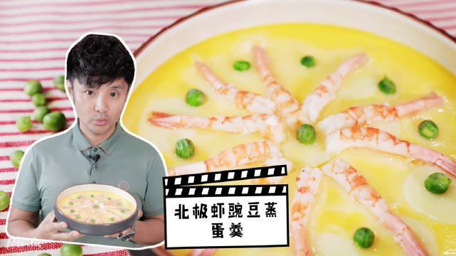 北极虾豌豆蒸蛋羹