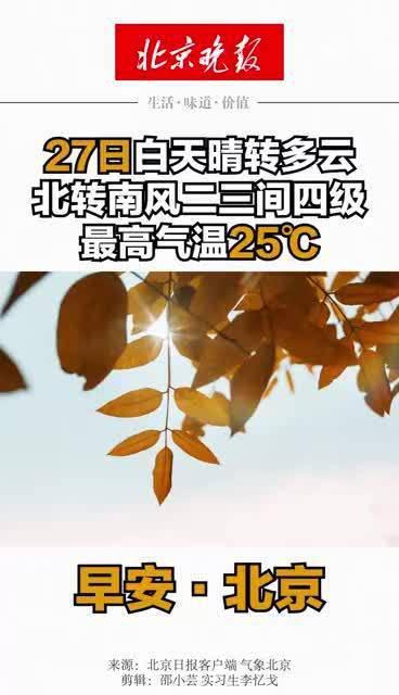 早安北京,9月27日白天晴转多云,北转南风二三间四级……