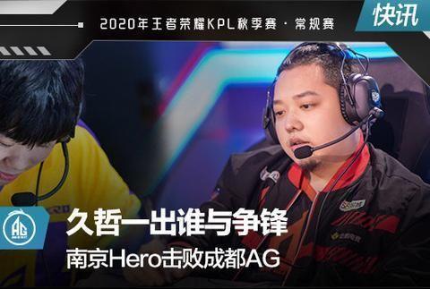 快讯:久哲一出谁与争锋,南京Hero击败成都AG
