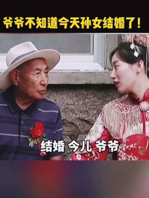 山东威海,一爷爷看着满院子的人,问孙女这是在干吗?