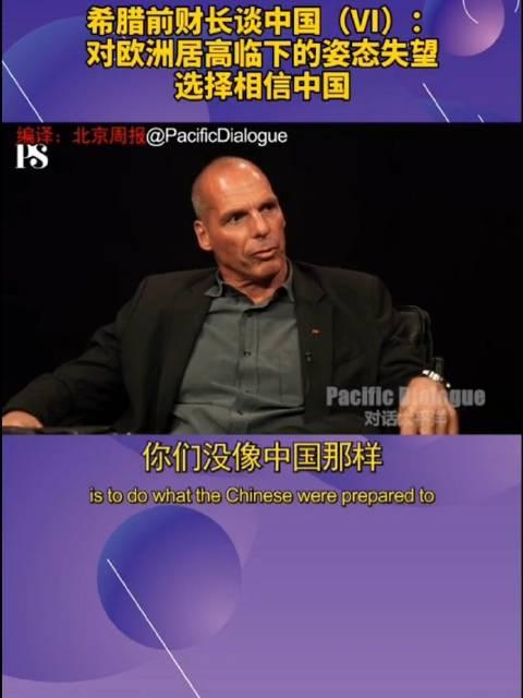 希腊前财长谈中国完整版