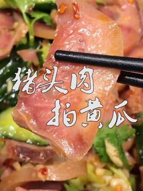 经典凉拌菜:猪头肉拍黄瓜,送给孤枕难眠的你……