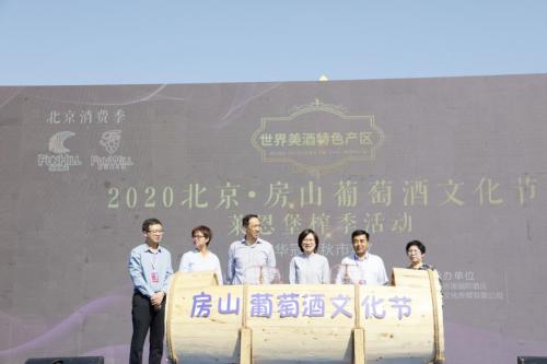 <b>2020年世界琼江特产区北京房山葡萄酒文化节乐城</b>