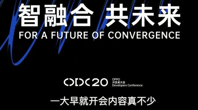 """以""""智融合 共未来""""为主题的2020 正式在线上举办"""