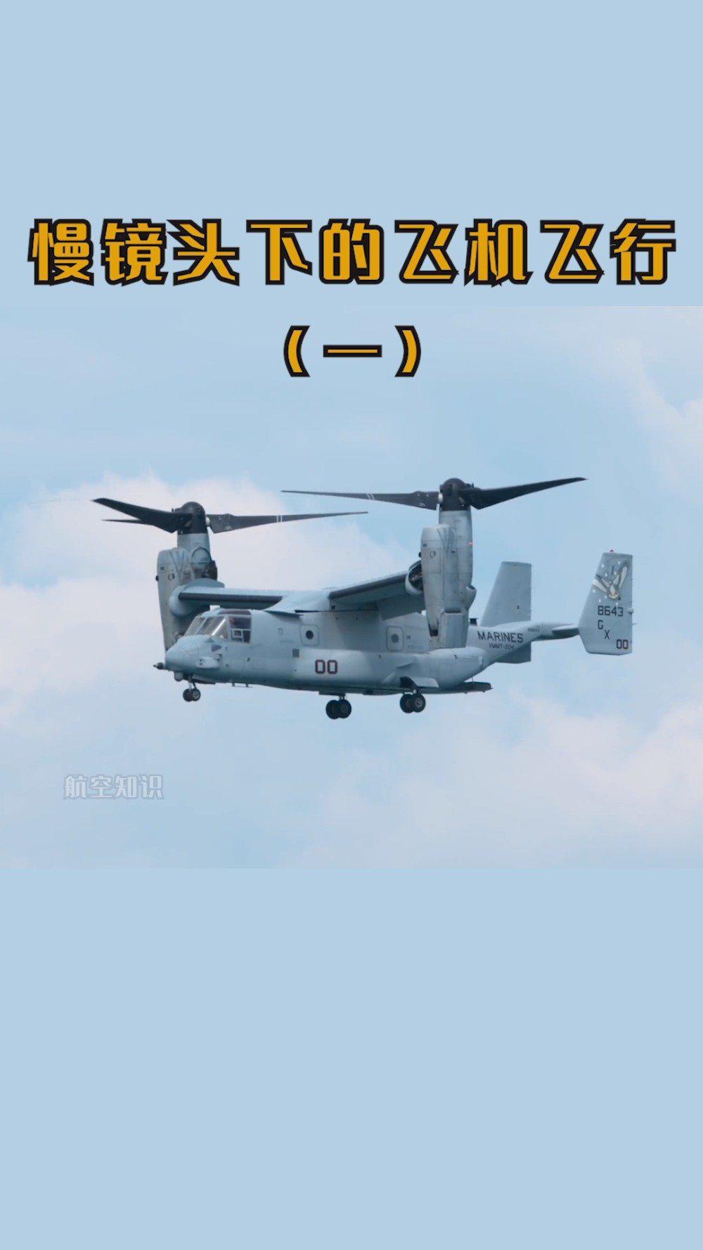 超酷 ! 的飞机飞行慢镜头