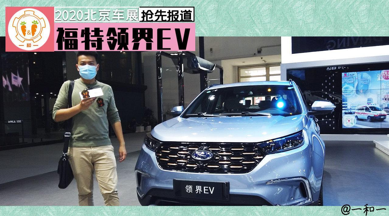 视频:江铃福特领界EV实拍,乍一看造型几乎与燃油车没什么区别……