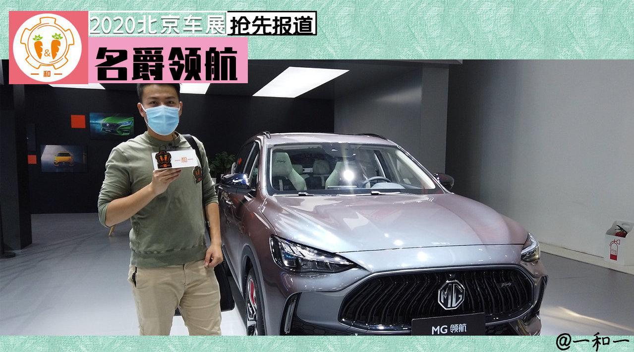 名爵领航实拍,名爵首个中文命名车型,前脸很有奔驰AMG造型……