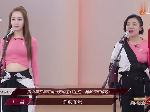 丁当组测评舞台《仰世而来》,金莎声音太迷人,黄圣依沦陷了!