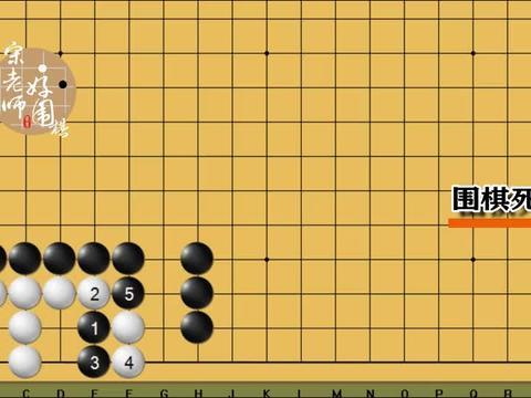 围棋死活,黑棋杀白的要点是不是一眼就可以算清呢?