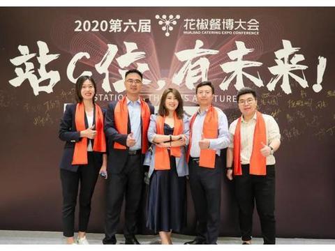 站C位,有未来 2020第六届花椒餐博大会合作推荐会圆满举办