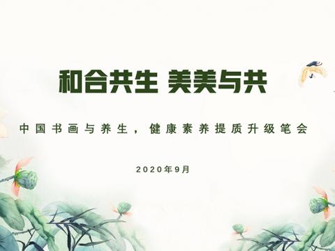 中国书画与养生 健康素养提质升级笔会走进和治友德