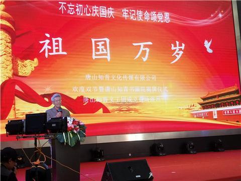 河北省唐山知青书画院揭牌仪式和知青文工团成立首场演出在唐举行