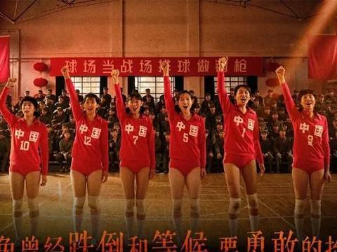 《夺冠》为何要女排队员真人出演?该片能否点燃国庆档观影热潮?