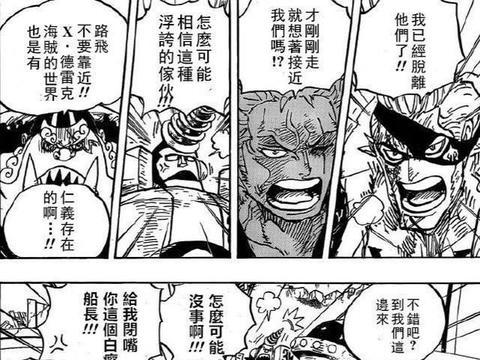 海贼王991话:凯多的实力被严重削弱,锦卫门都能击伤他,太丢脸