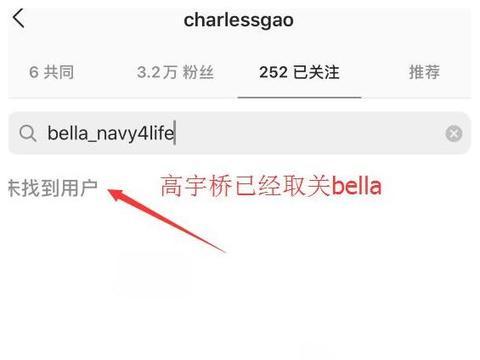 高宇桥毛加恩先后取关Bella,疑因不满其频繁消费高以翔?