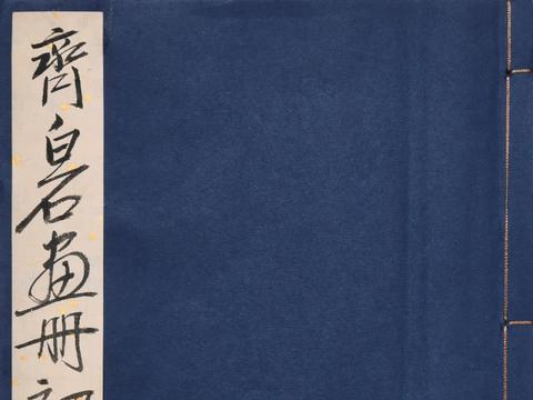 齐白石传人-汤发周分享:2020年嘉德拍卖名家题赠娄师白画册藏画