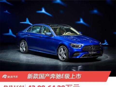 新款国产奔驰E级售43.08-64.28万 保持海外版设计/加入MBUX系统