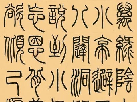 """邓石如丨从一介布衣到""""国朝第一"""",精选24幅篆书欣赏:劲逸雄浑"""