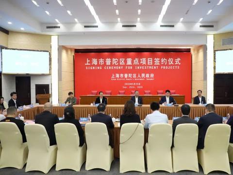 """上海普陀区与23家企业签约,跑出经济转型发展""""加速度""""!"""