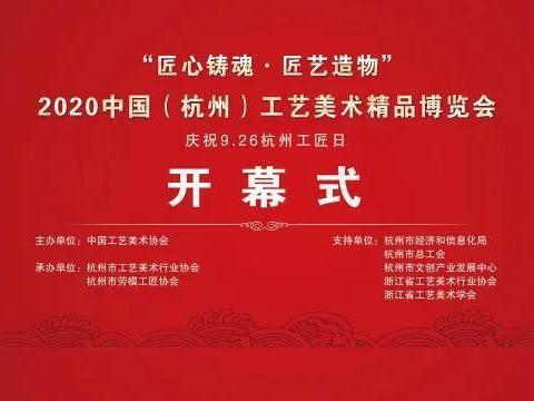 """""""匠心铸魂·匠艺造物""""2020中国(杭州)工艺美术精品博览会开幕"""