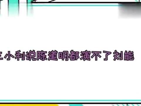 角色形象深入人心,王小利称陈道明都演不了刘能,换人演太可惜