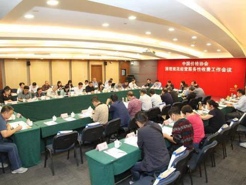 中国价格协会清理自查经营服务性收费 并将向社会公示