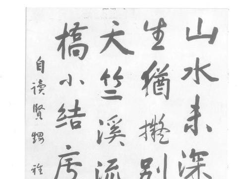 """他的书法劲爽阳刚,深受于右任推崇,被誉""""20世纪书法大家"""""""