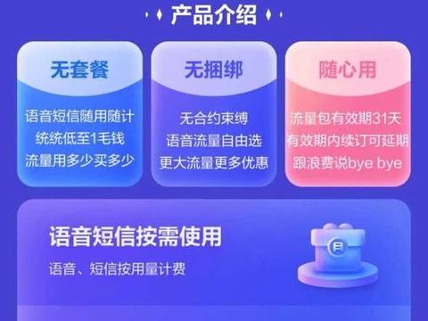 """中国电信首开先河:无月租、无套餐、无捆绑的""""三无""""资费来了"""