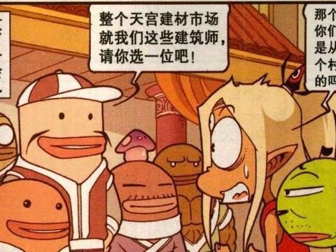 大话降龙:天宫建筑师都来自同个村,难怪二郎神的房子上不了档次
