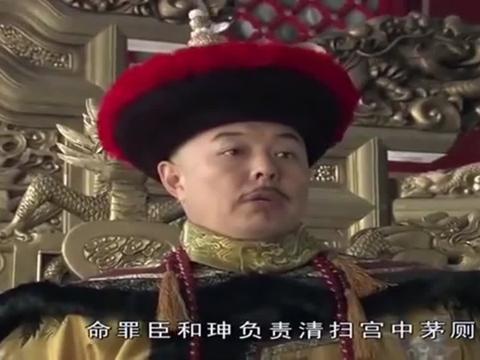 皇上罚和珅扫茅厕,纪晓岚第一个不答应,和珅却流下了激动的泪水