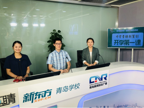 教育新观察&新东方青岛共同推出《初中语数英学业规划三部曲》