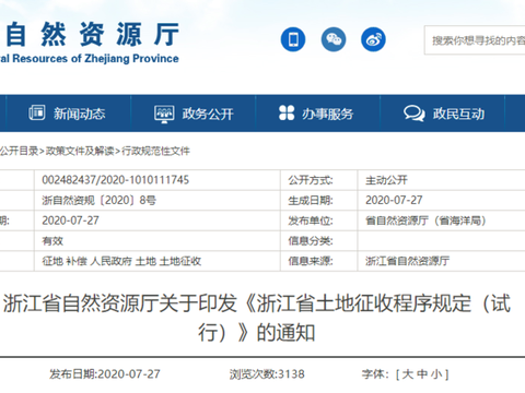 2020年浙江省农村集体土地征收程序新规定
