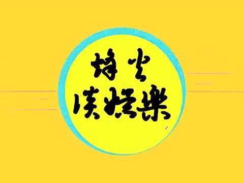 看了新版《倚天屠龙记》,终于了解张无忌为什么会选择赵敏
